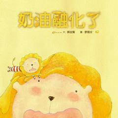 奶油融化了 / 作者:蘇益賢 繪者:廖國成 / ISBN: 9789869464802 / 20170505