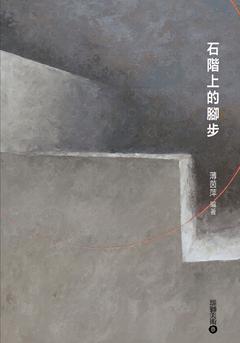石階上的腳步 / 薄茵萍 編著 / ISBN:9789574741489 / 20170615