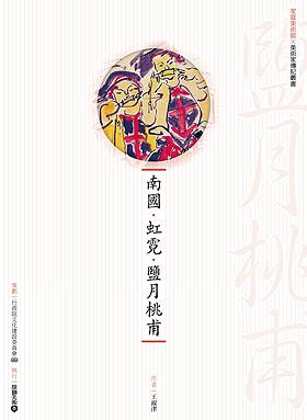 《南國‧虹霓‧鹽月桃甫》王淑津著‧16開/平裝/160頁/ISBN 978-986-02-0714-9
