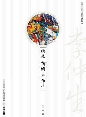 《抽象.前衛.李仲生》陶文岳著‧16開/平裝/168頁/ISBN 978-986-02-0713-2