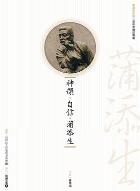《神韻‧自信‧蒲添生》蕭瓊瑞著‧16開/平裝/160頁/ISBN 978-986-02-0716-3
