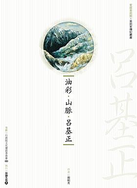 《油彩‧山脈‧呂基正》顏娟英著‧16開/平裝/160頁/ISBN 978-986-02-0715-6