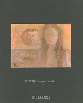 曹志漪畫展 Paintings by Vivian Tsao
