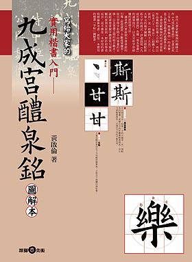 實用楷書入門─九成宮醴泉銘圖解本 / 黃啟倫 著 / ISBN:9789574741250 / 20110125