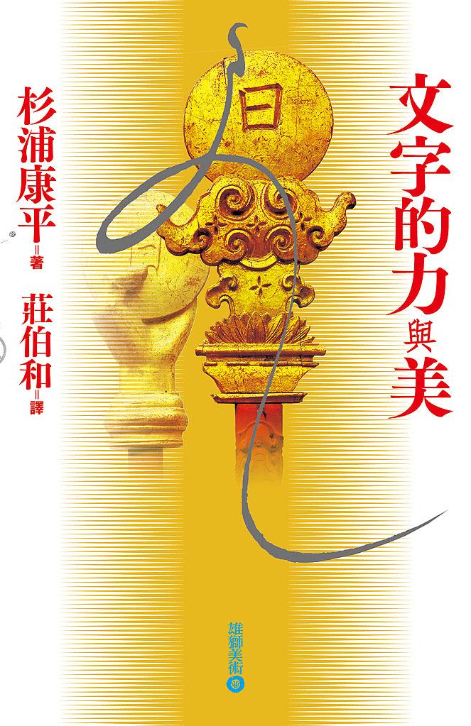 文字的力與美 / 杉浦康平 著 / ISBN:9789574741281 / 20111101