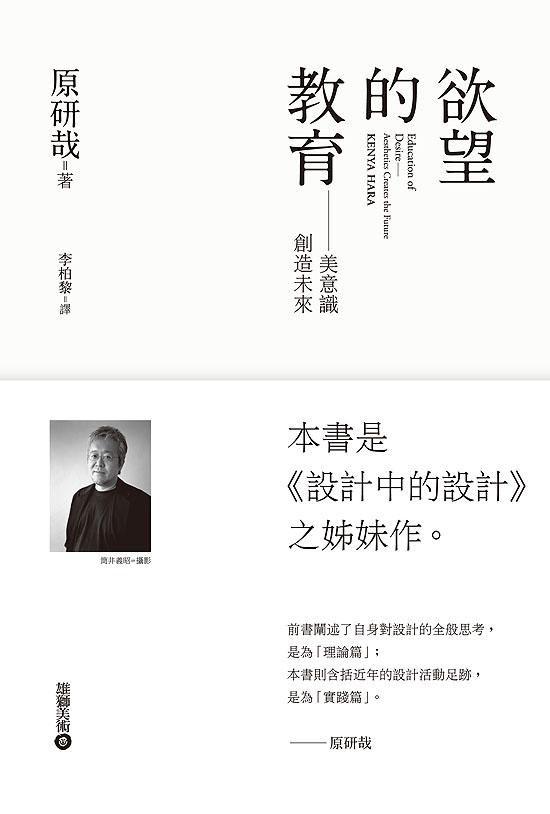 欲望的教育──美意識創造未來 / 原研哉 著‧ 李柏黎 譯 / ISBN:9789574741373 / 20131128