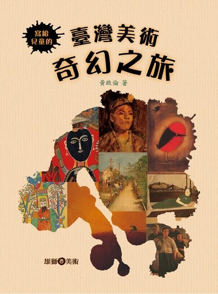 寫給兒童的臺灣美術奇幻之旅 / 黃啟倫 著 / ISBN: 9789574741366 / 20140127