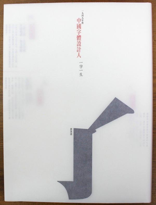 一九四九年後 中國字體設計人:一字一生 / 廖潔連 著 / ISBN:9789574741403 / 20140425
