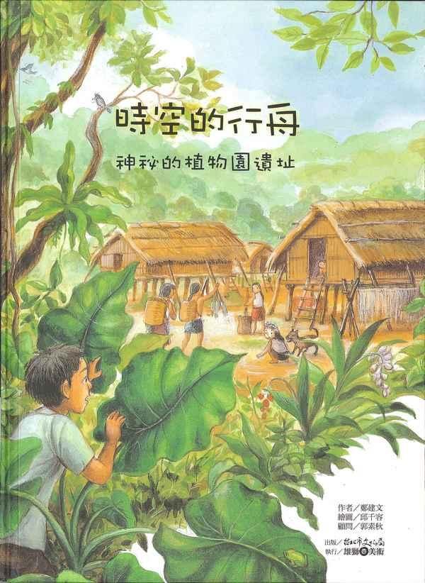 時空的行舟──神祕的植物園遺址 / 鄭建文 文,邱千容 繪 / ISBN:9789860411881