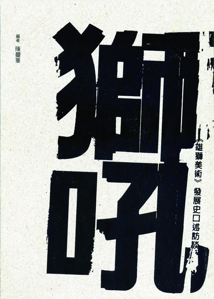 獅吼:《雄獅美術》發展史口述訪談 / 陳曼華 編著 / ISBN:9789860284980 / 20101201