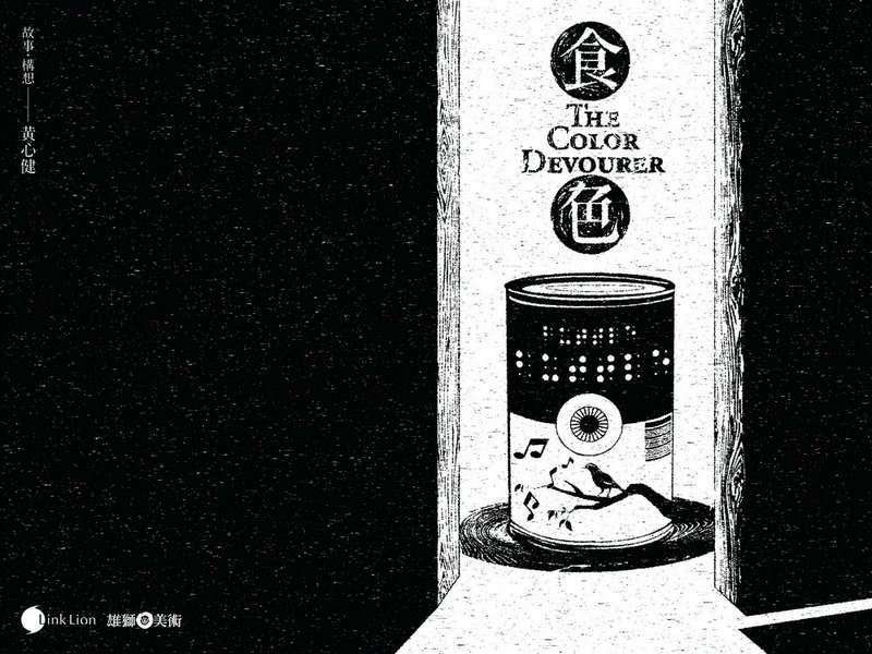 食色 / 黃心健 故事、構想 / ISBN:9789574741458 / 20160701