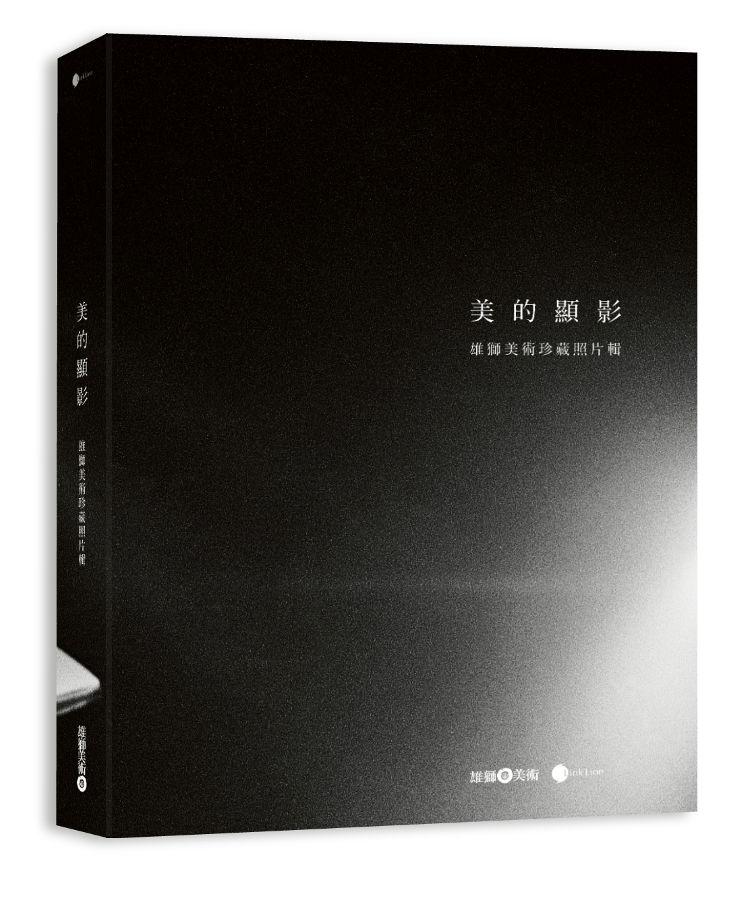 美的顯影:雄獅美術珍藏照片輯 / 黃長春 撰述 / ISBN: 9789574741465 / 20161028
