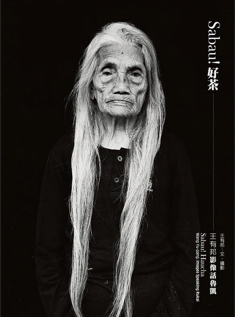 Sabau! 好茶─王有邦影像話魯凱 / 有邦/文‧攝影 / ISBN:9789860501322 / 20161125