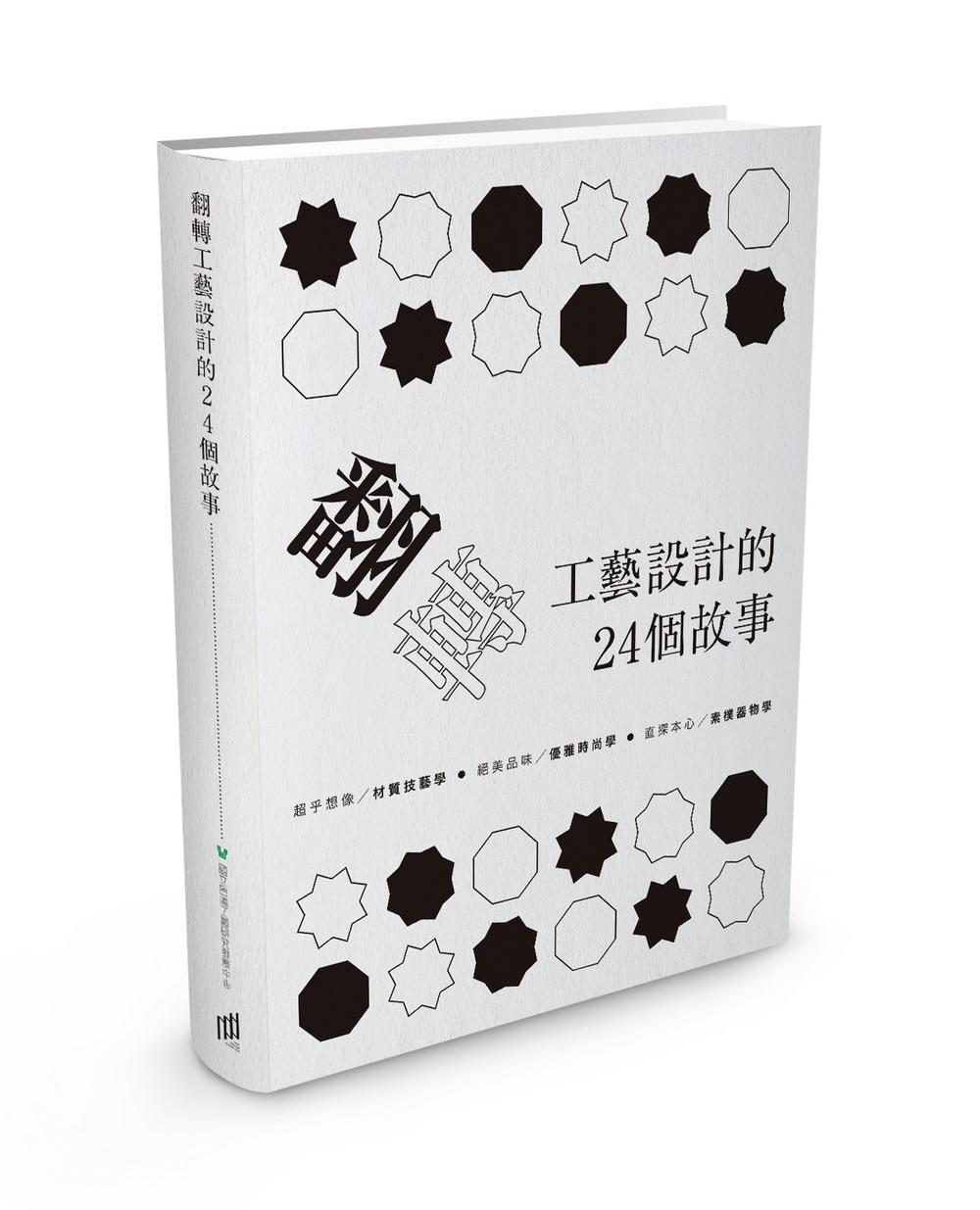 翻轉工藝設計的24個故事 / 胡佑宗 總編;陳國政 主編 / ISBN:9789860507256 / 20161220